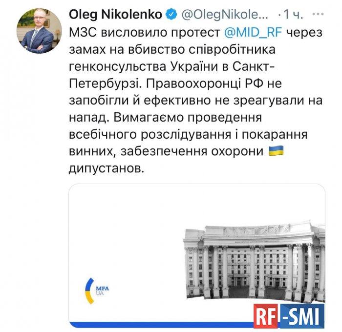 Украина выразила России протест из-за нападения на сотрудника консульства