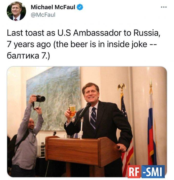 Бывший посол США в РФ скучает по творогу и России