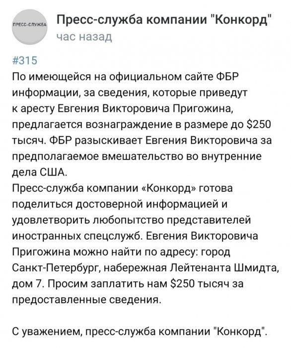 ФБР объявило в розыск 13 граждан России. В том числе Пригожина