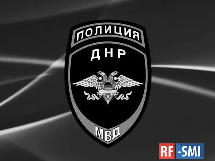 3 марта 2021 года в результате снайперского обстрела погиб сотрудник МВД ДНР.