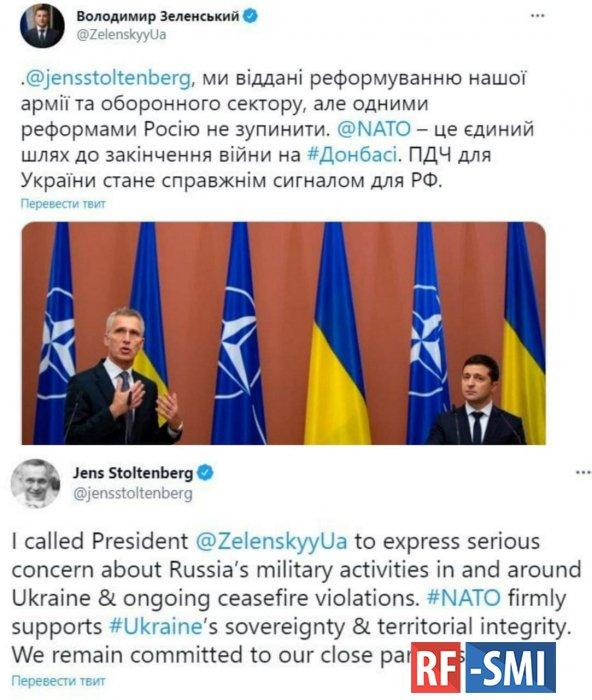 Генсек НАТО позвонил Зеленскому из-за обострения ситуации на Донбассе