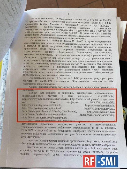 """Свершилось! Деятельность """"Фонда борьбы с коррупцией"""" приостановлена"""