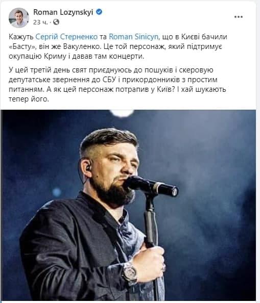 Киевский квест «В поисках Басты» выходит на новый уровень