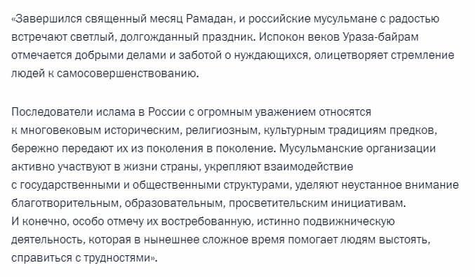В. Путин поздравил мусульман России с праздником Ураза-байрам