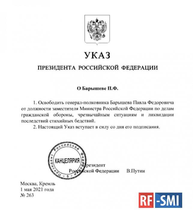 В. Путин уволил малоизвестного генерал-полковника МЧС