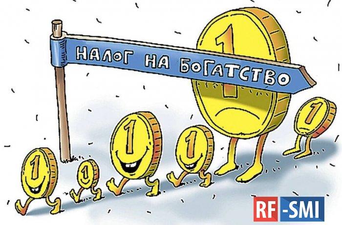 В Госдуме хотят бороться с богатыми россиянами