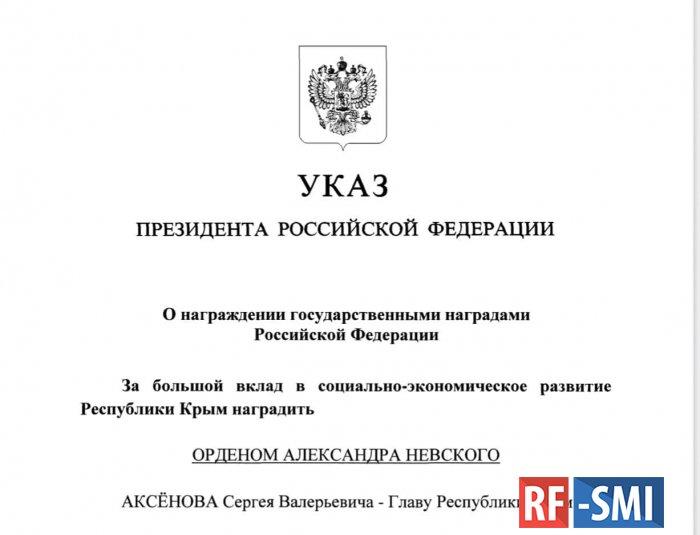 Путин наградил главу Крыма Сергея Аксёнова орденом Александра Невского