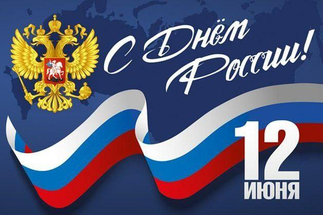 День России — это праздник любви и уважения к Родине, символ национального единства
