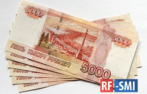 Россияне оценили безусловный доход в тридцать тысяч рублей в месяц