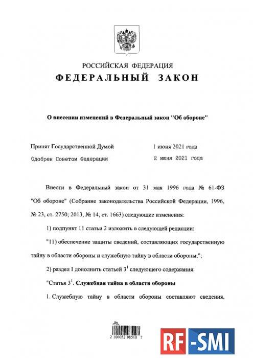 Путин подписал закон, вводящий в законодательство понятие служебной тайны в области обороны