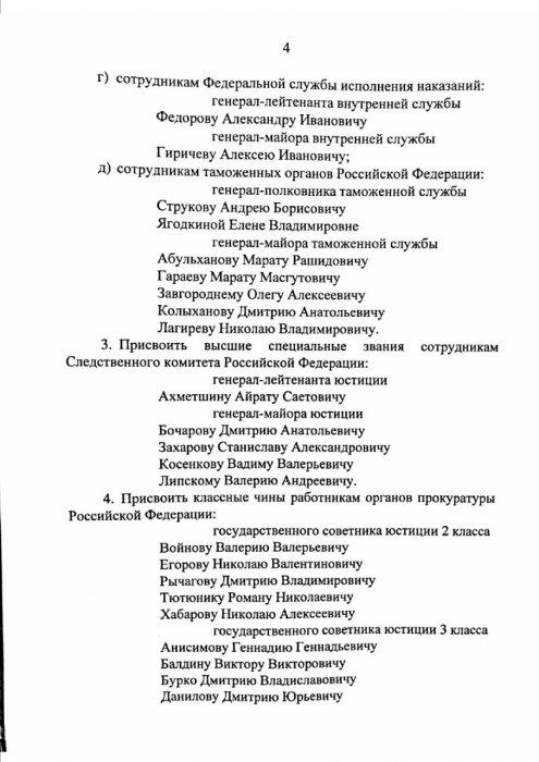 Традиционный предпраздничный указ президента о присвоении воинских званий