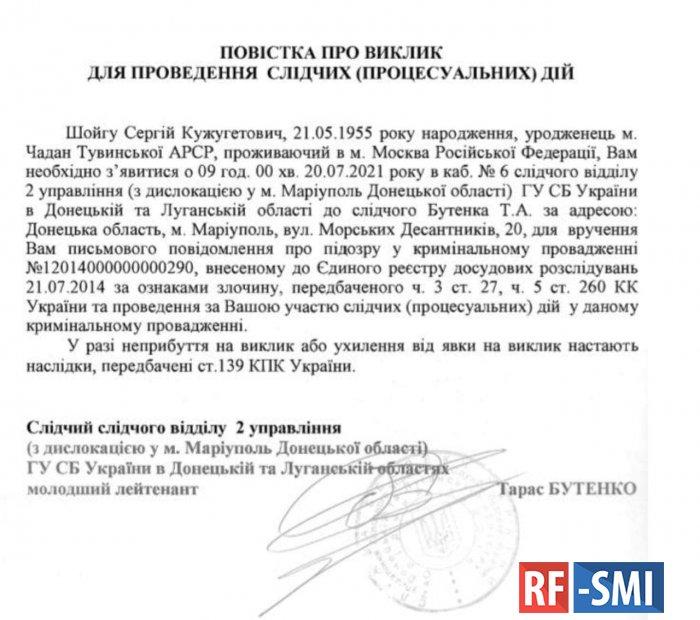 СБУ вызвала на допрос Сергея Шойгу