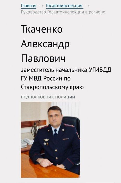 В Москве задержан зам. нач УГИБДД Ставрополья А. Ткаченко