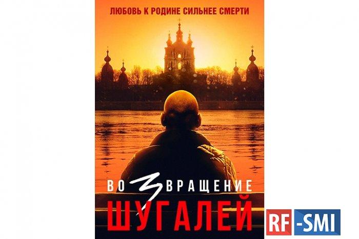 Создатели «Шугалея-3» сохраняют интригу до последнего