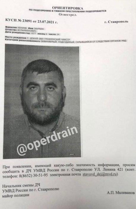 Застрелен Зам. начальника ОУР ОП № 4 УМВД России по г. Ставрополю