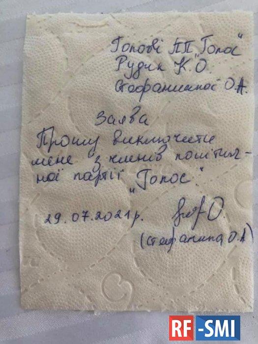 """На Украине политической партии """"Голос"""" больше """"не существует"""""""