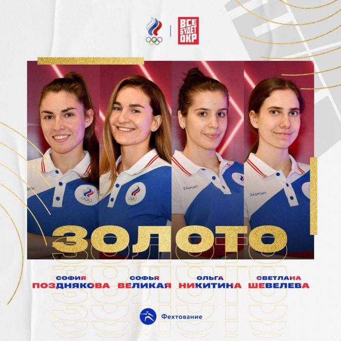 Одиннадцатое олимпийское золото России: