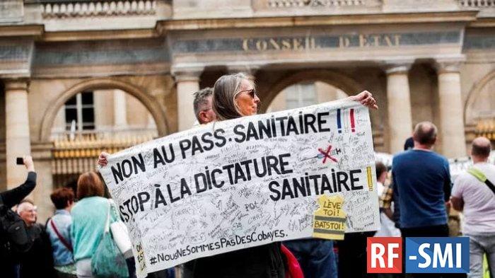 На улицах Франции продолжаются протесты против «ковидных паспортов»
