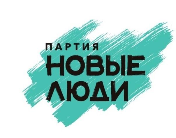 Новые люди опубликовали список фракции в Госдуме