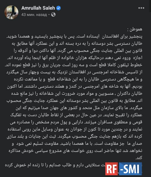 Талибы перекрыли доступ в Панджшер для гуманитарной помощи