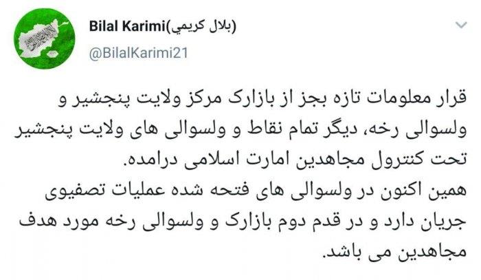 Талибы продолжают утверждать, что Панджшер уже захвачен