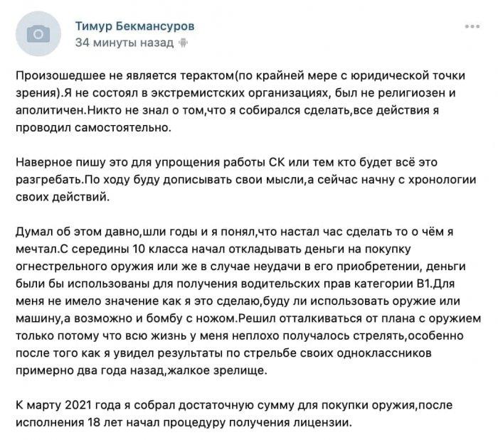 Студенты сообщают о стрельбе в Пермском государственном университете