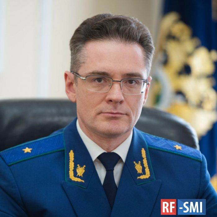Первым заместителем Генерального прокурора РФ стал Анатолий Разинкин