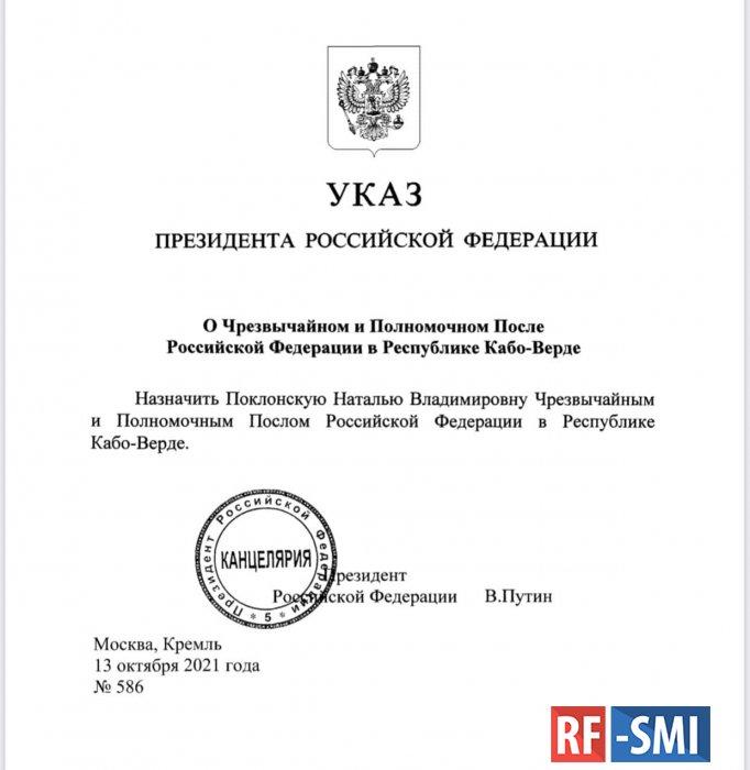 Владимир Путин назначил Наталью Поклонскую послом в Кабо-Верде